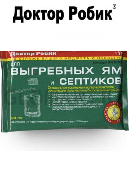 Доктор Робик 109 для выгребных ям и септиков