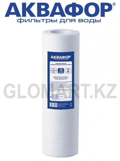 Элемент фильтрующий Аквафор ЭФГ 112/508 5 мкм для х/в