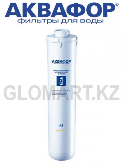 Модуль сменный фильтрующий Аквафор K5