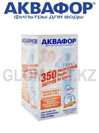Модуль сменный фильтрующий Аквафор B100-8