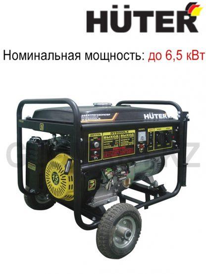 Бензогенератор HUTER DY8000LX с колесами, электростартер, мощность 6.5 кВт