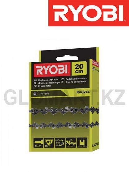 Цепь для высотореза Ryobi RAC244, 20 см