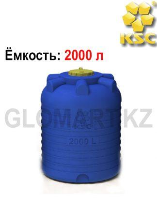 Емкость для воды или топлива - 2000 л (пищевой пластик)